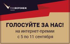Голосуйте за нас - Премия - РИФ Воронеж 2016