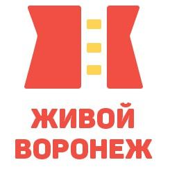 Живой Воронеж