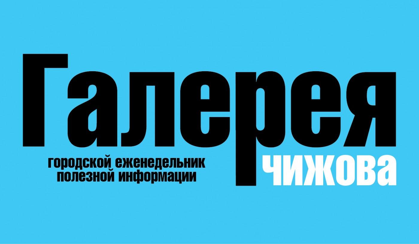Городской еженедельник «Галерея Чижова»